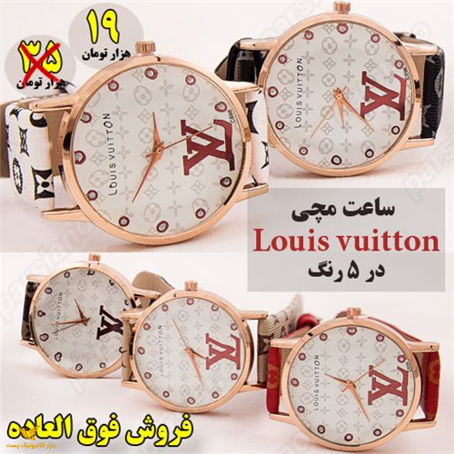 ساعت مچی Louis vuitton